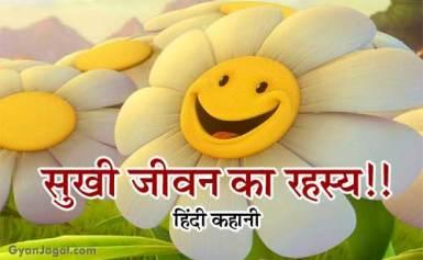 सुखी जीवन का रहस्य!!