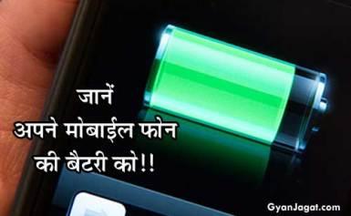 जानें अपने मोबाईल फोन की बैटरी को!!