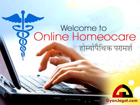 Free Online Homeopathic Consultation India