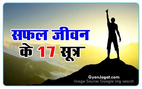 जानें सफल जीवन के 17 सूत्र!