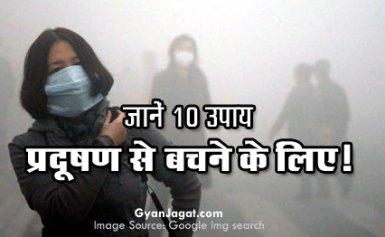 जानें प्रदूषण से बचने के 10 उपाय!!