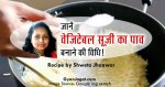 Suji Ka Pav Recipe in Hindi by Shweta Jhanwar