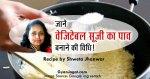 Suji Ka Pav Recipe in Hindi by Shweta Jhanwar