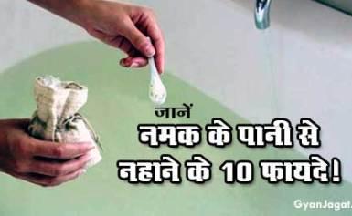 नमक के पानी से नहाने के 10 फायदे।