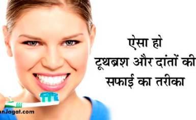ऐसा हो टूथब्रश और दांतों की सफाई का तरीका
