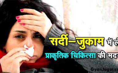 सर्दी-जुकाम में लें प्राकृतिक चिकित्सा की मदद।
