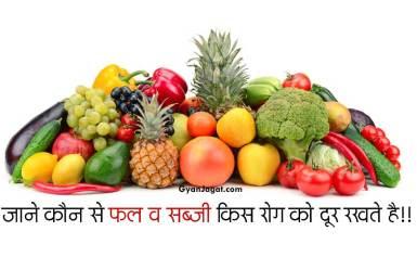 जाने कौन से फल व सब्जी किस रोग को दूर रखते है !!