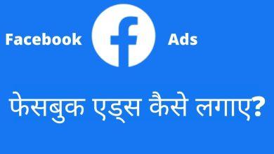 फेसबुक एड्स कैसे लगाए