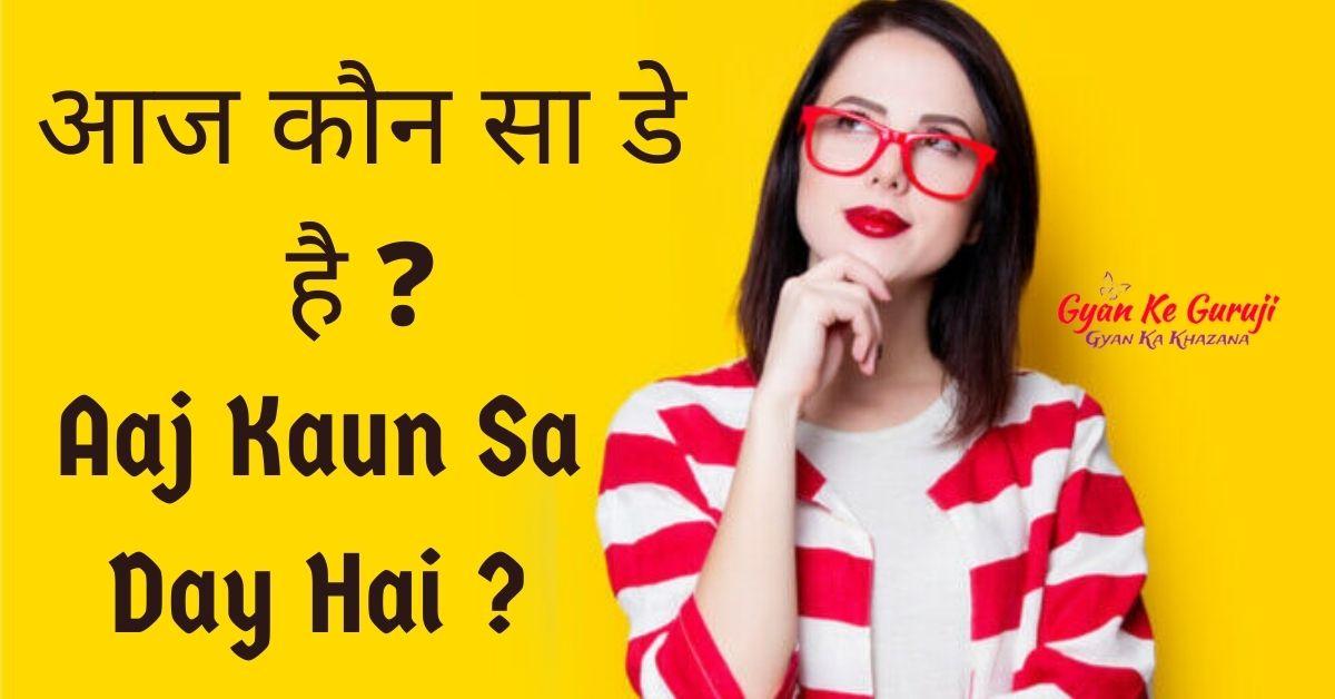 Aaj Kaun Sa Day Hai