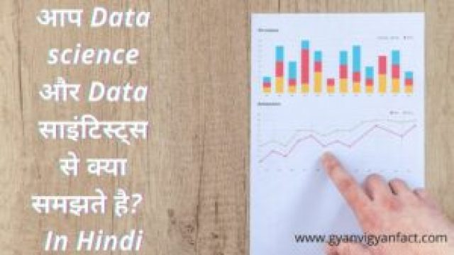 what-is-data-science-in-hindi