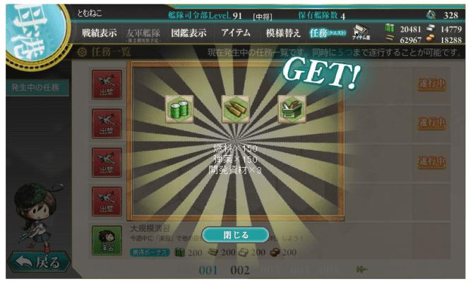 燃料×150 弾薬×