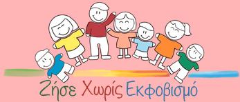 ΖΗΣΕ_ΧΩΡΙΣ_ΕΚΦΟΒΙΣΜΟ