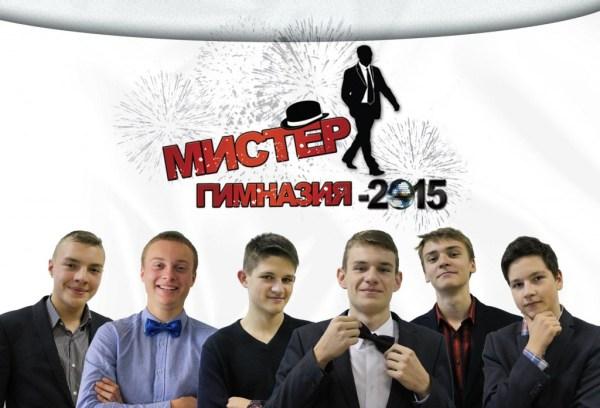 Mister2015