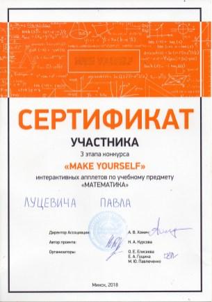Сертификат-Павла-участника-3-этапа-конкурса-Make-Yourself-12-мая-2018