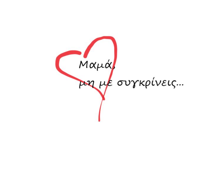 «Μαμά μη με συγκρίνεις…»