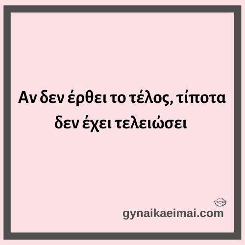 GynaikaEimai.com