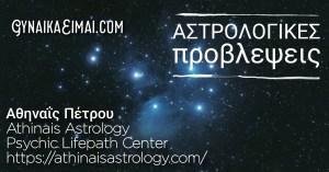 αστρολογικές προβλέψεις