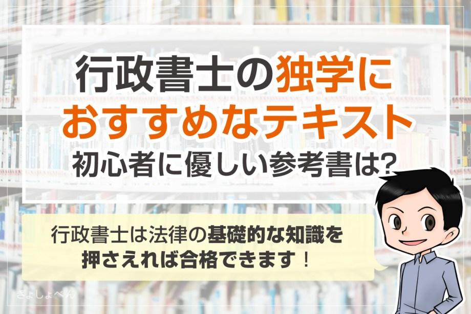 行政書士の独学テキスト