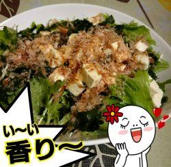 豆腐と水菜の超ウマ!サラダ