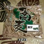 19円蕎麦