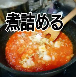 シーフードミックスを加えて煮詰める。