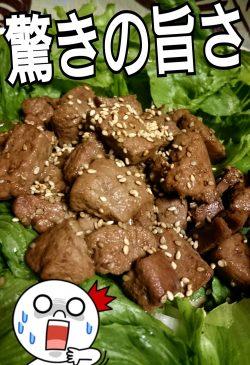 鉄分補給!簡単美味しい豚レバーの甘辛煮