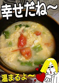 レタス&トマト&卵で簡単!食べるスープ