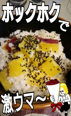 簡単激ウマ!ホックホクさつま芋ご飯