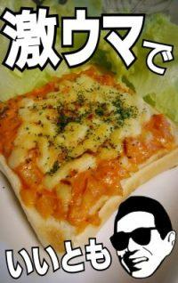 タモリさんのチーズトーストを業務スーパーの食材で作ったら激ウマ!