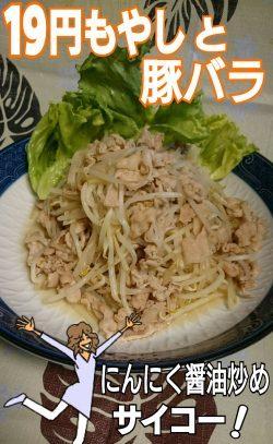 19円もやし&豚バラ肉のにんにく醤油炒め