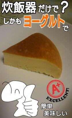 炊飯器だけで簡単!ヨーグルトで美味しいチーズケーキ