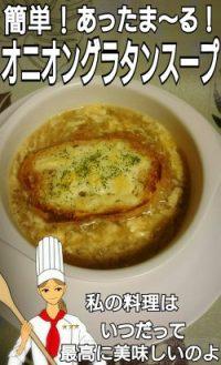 天海祐希さんのオニオングラタンスープ