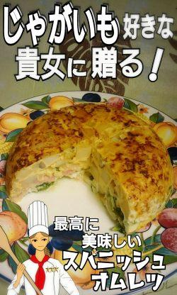 炊飯器で簡単&激ウマ!スパニッシュオムレツ