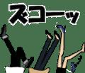 昭和生まれのShoko(ショーコ)4 改