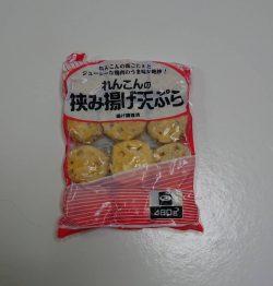れんこんの挟み揚げ天ぷら