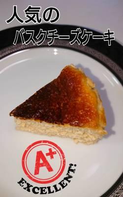 バスクチーズケーキキャッチ画像