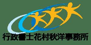 行政書士花村秋洋事務所のロゴマークです