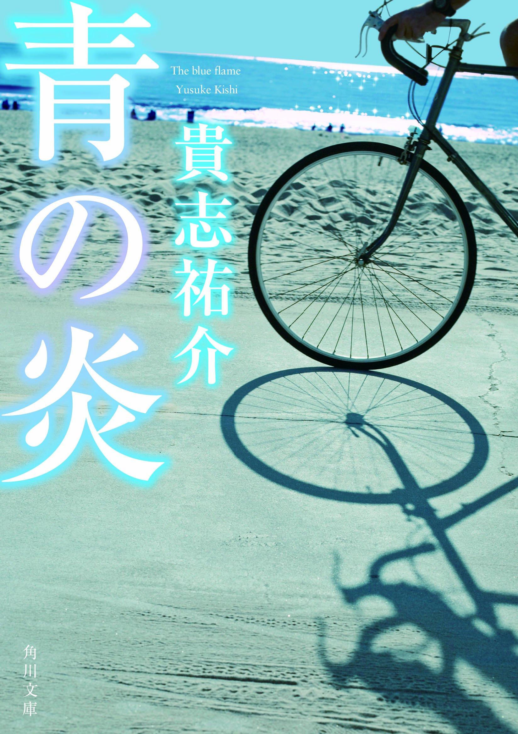 『悲しくも切ない17歳の完全犯罪』【青の炎 レビュー&感想】