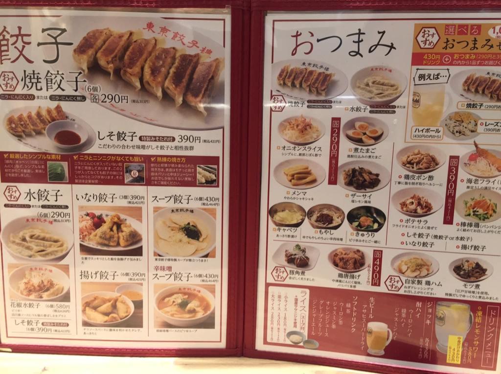 東京餃子楼 京橋店6