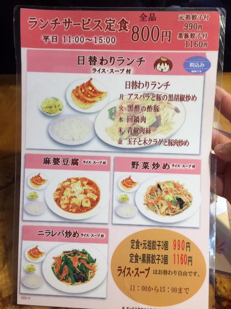 神田餃子屋 神保町本店6