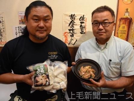 伊勢崎ニラ餃子(麺や蔵人と千吉良機工の共同開発)
