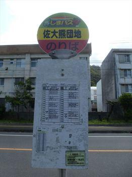 奄美のバス停