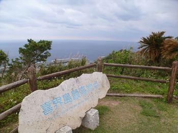 喜界島最高地点