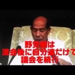 野党、大荒れ演出!? 大阪府議会「時間切れ」で流会