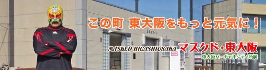マスクド・東大阪 誕生