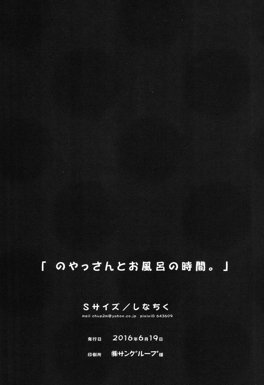 Noyas-san To Ofuro No Jikan [yaoi] 1