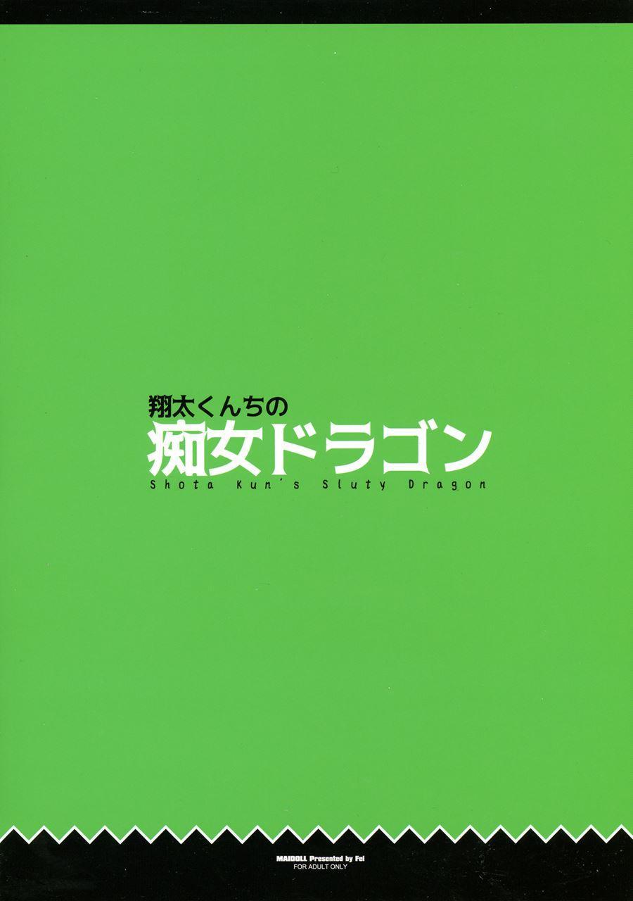 Shouta-kun-chi No Chijo Dragon 1