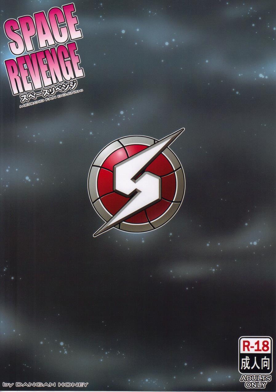 Space Revenge 1