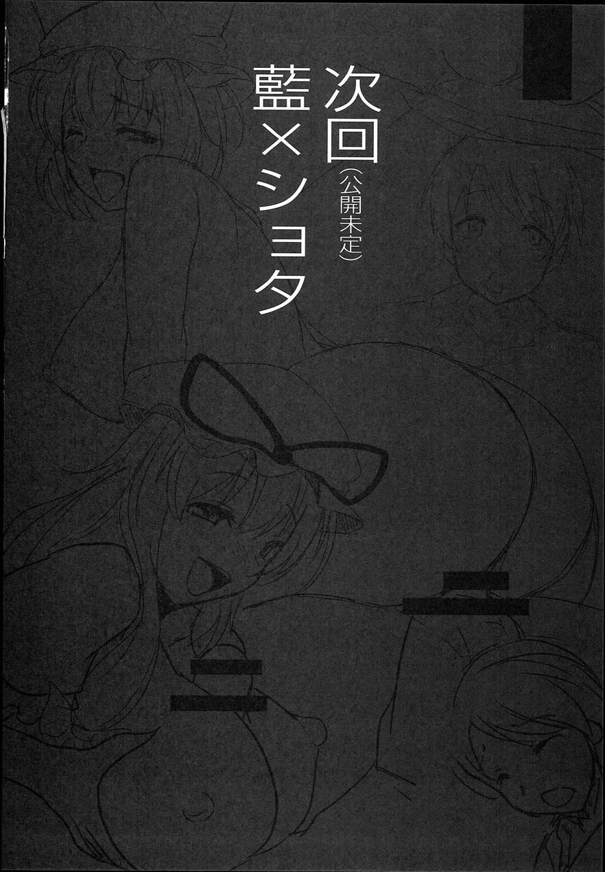 Yakumo Ran To Iu Onna No Jijou 1