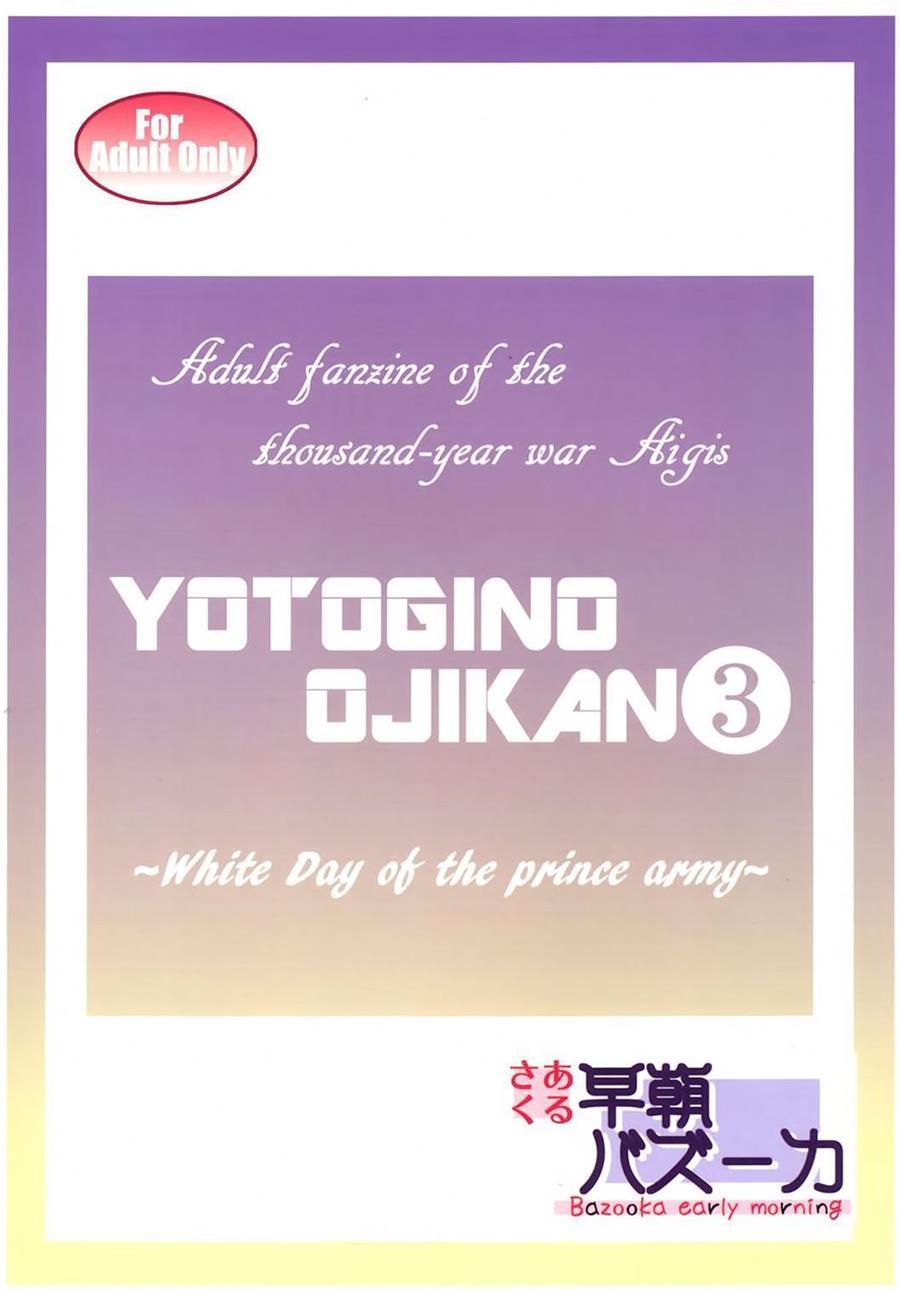 Yotogi No Ojikan 3